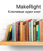 MakeRight.Саммари
